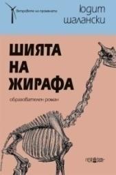 Юдит Шалански, Шията на жирафа, Гея-Либрис София