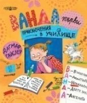 Дагмар Гайслер, Ванда – първи приключения в училище, Гея-Либрис София