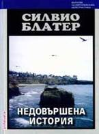 Силвио Блатер, Недовършена история, Делакорт София