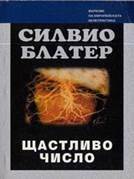 Силвио Блатер, Щастливо число, Делакорт София