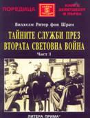 Вилхелм Ритер фон Шрам, Тайните служби през Втората световна война, т. 1, Литера Прима София