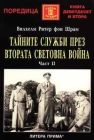 Вилхелм Ритер фон Шрам, Тайните служби през Втората световна война, т. 2, Литера Прима София