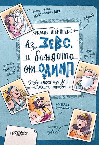 Франк Швийгер, Аз, Зевс и бандата от Олимп
